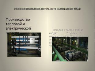 Основное направление деятельности Волгоградской ТЭЦ-2: Производство тепловой