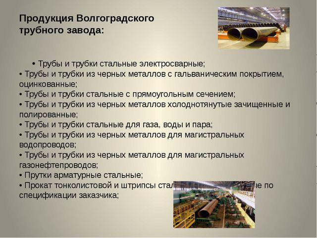 Продукция Волгоградского трубного завода: • Трубы и трубки стальные электросв...