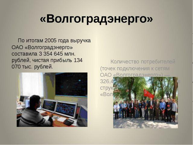 «Волгоградэнерго» По итогам 2005 года выручка ОАО «Волгоградэнерго» составила...