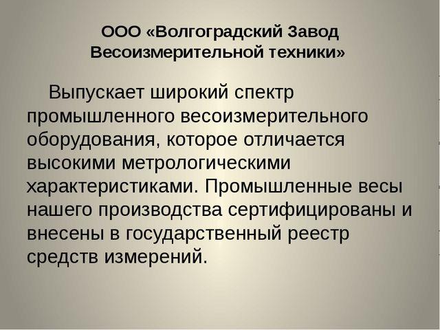 ООО «Волгоградский Завод Весоизмерительной техники» Выпускает широкий спектр...