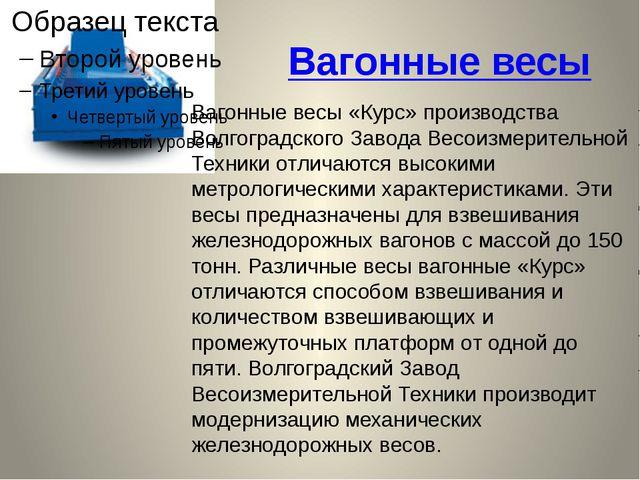 Вагонные весы Вагонные весы «Курс» производства Волгоградского Завода Весоизм...