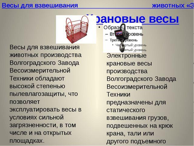 Крановые весы Электронные крановые весы производства Волгоградского Завода Ве...
