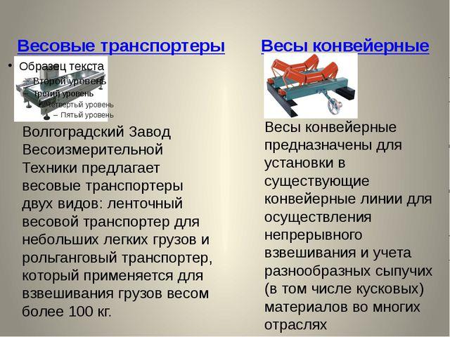 Весовые транспортеры Волгоградский Завод Весоизмерительной Техники предлагае...