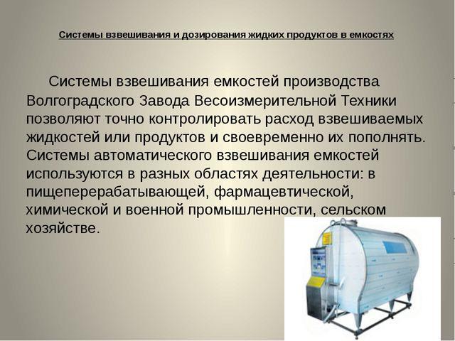 Системы взвешивания и дозирования жидких продуктов в емкостях Системы взвеши...
