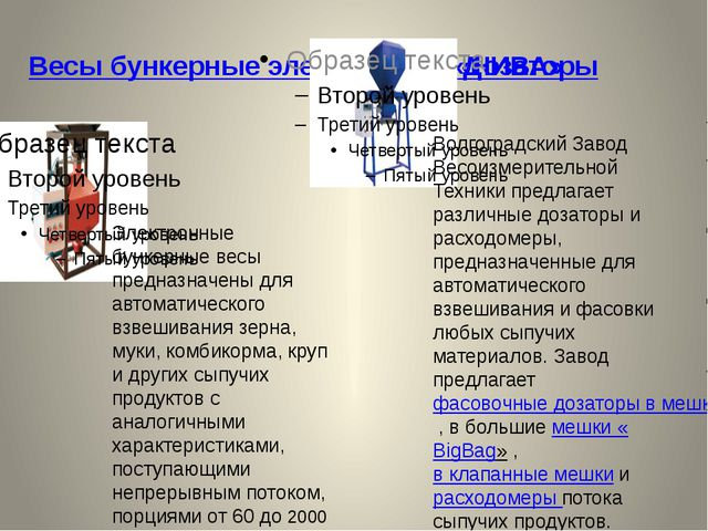 Весы бункерные электронные «НИВА» Электронные бункерные весы предназначены дл...