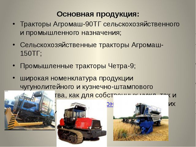 Основная продукция: Тракторы Агромаш-90ТГ сельскохозяйственного и промышленно...
