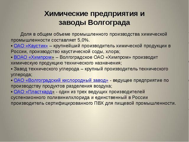 Химические предприятия и заводыВолгограда Доля в общем объеме промышленного...