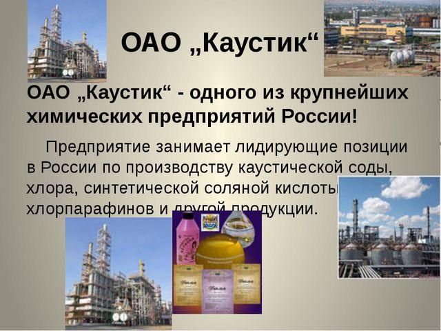 """ОАО """"Каустик"""" ОАО """"Каустик"""" - одного из крупнейших химических предприятий Рос..."""