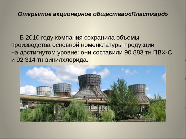 Открытое акционерное обществао«Пласткард» В2010году компания сохранила объе...