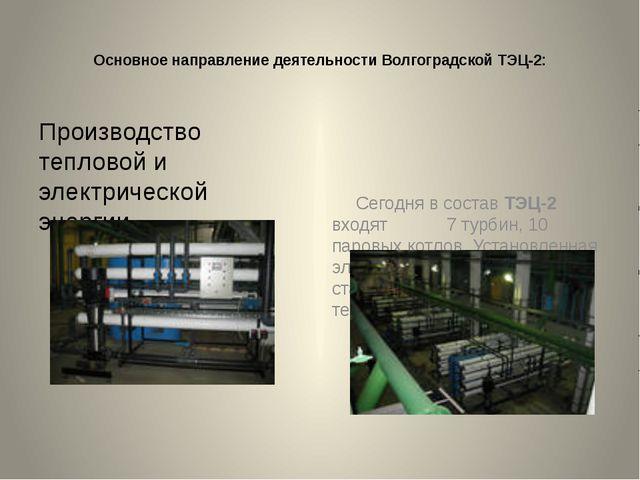 Основное направление деятельности Волгоградской ТЭЦ-2: Производство тепловой...