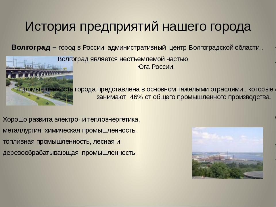 История предприятий нашего города Волгоград – город в России, административны...