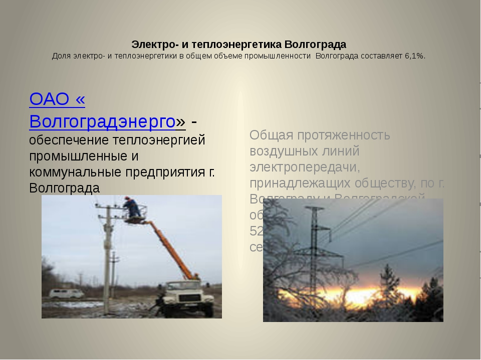 Электро- и теплоэнергетика Волгограда Доля электро- и теплоэнергетики в общем...