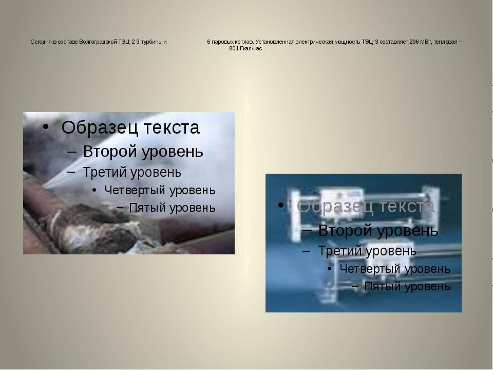 Сегодня в составе Волгоградской ТЭЦ-2 3 турбины и 6 паровых котлов. Установл...