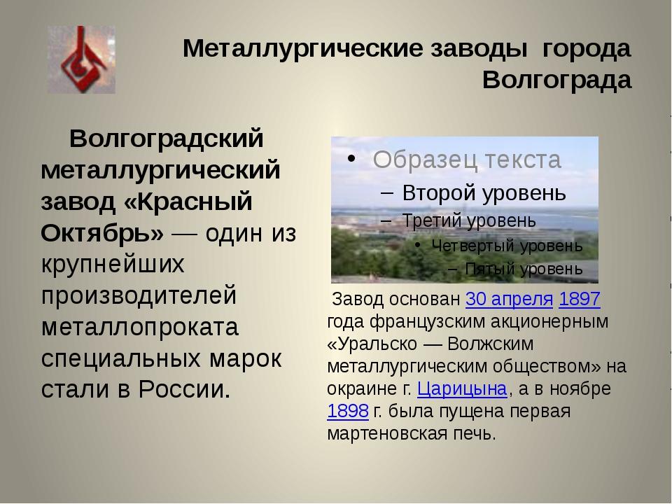 Металлургические заводы города Волгограда Волгоградский металлургический заво...