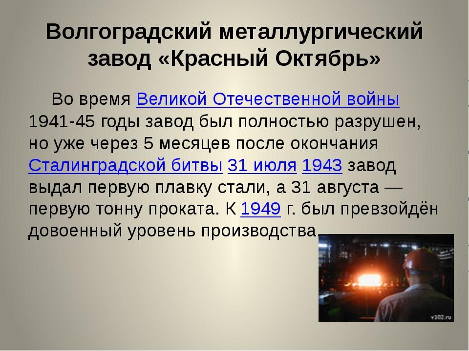 Волгоградский металлургический завод «Красный Октябрь» Во время Великой Отече...