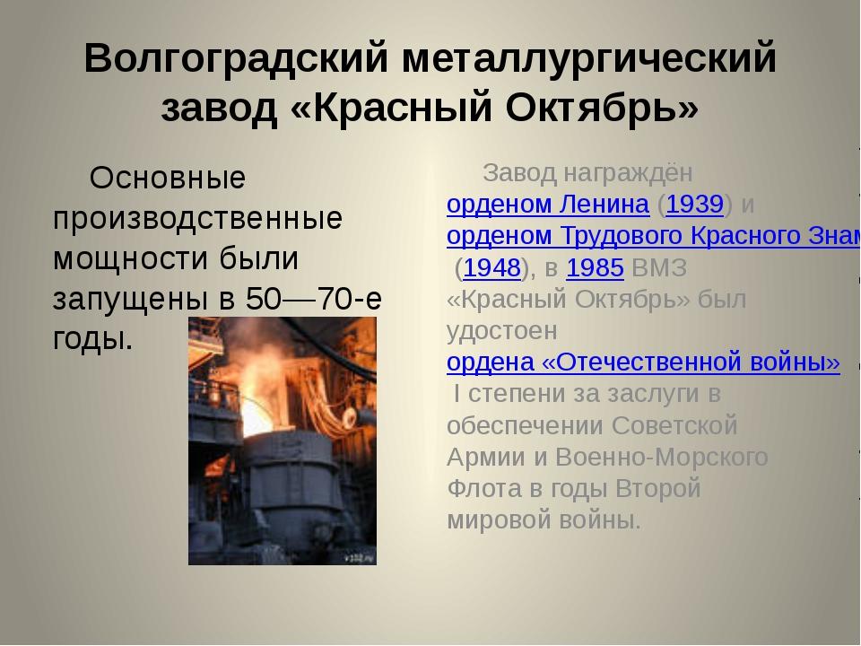 Волгоградский металлургический завод «Красный Октябрь» Основные производствен...