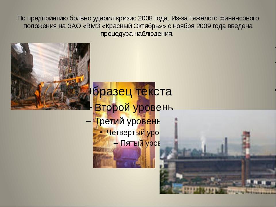 По предприятию больно ударил кризис 2008 года. Из-за тяжёлого финансового пол...