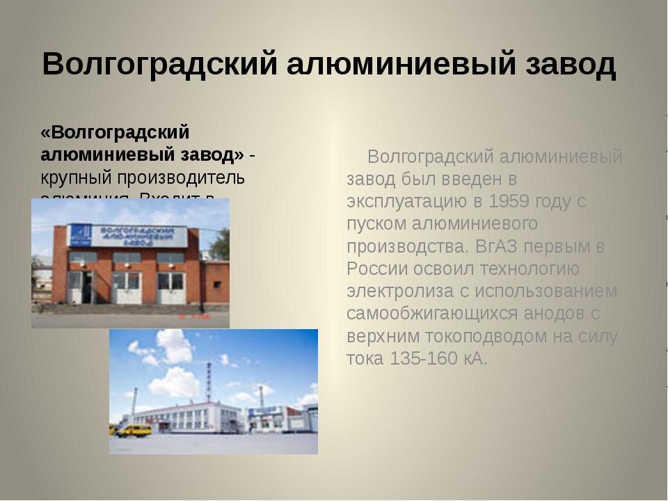 Волгоградский алюминиевый завод «Волгоградский алюминиевый завод» - крупный п...