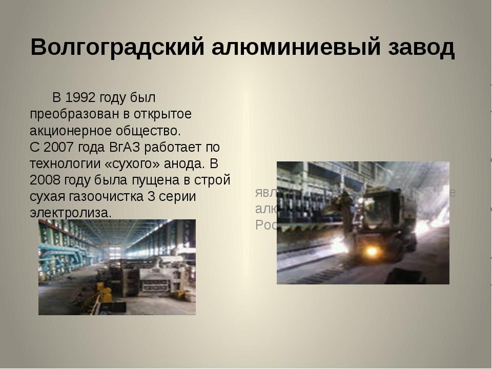 Волгоградский алюминиевый завод В 1992 году был преобразован в открытое акцио...