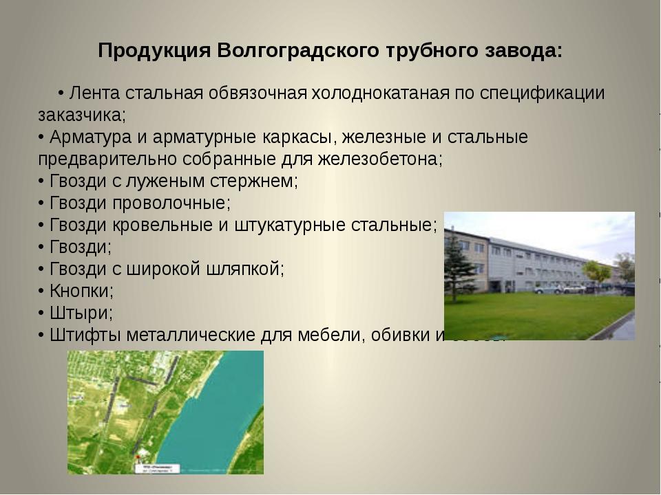 Продукция Волгоградского трубного завода: • Лента стальная обвязочная холодно...