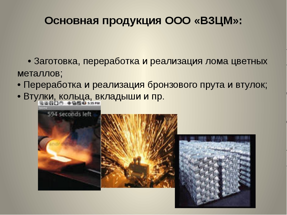 Основная продукция ООО «ВЗЦМ»: •Заготовка, переработка и реализация лома цве...