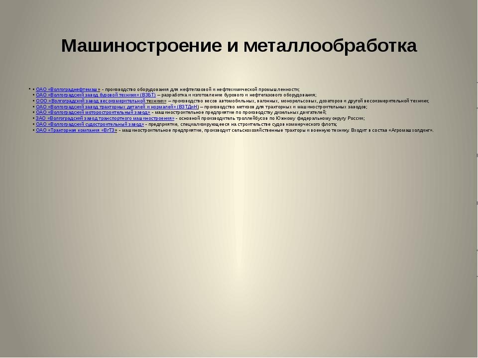Машиностроение и металлообработка •ОАО «Волгограднефтемаш» - производство об...