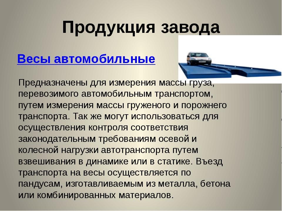 Продукция завода Весы автомобильные Предназначены для измерения массы груза,...