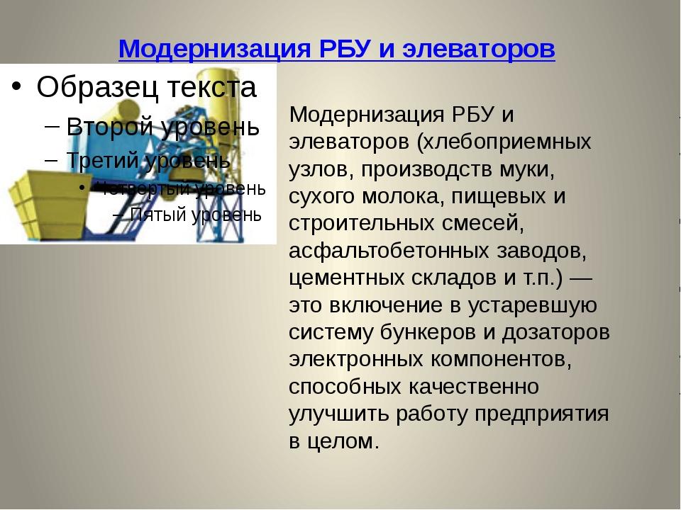 Модернизация РБУ и элеваторов Модернизация РБУ и элеваторов (хлебоприемных уз...