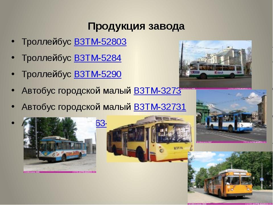 Продукция завода Троллейбус ВЗТМ-52803 Троллейбус ВЗТМ-5284 Троллейбус ВЗТМ-5...