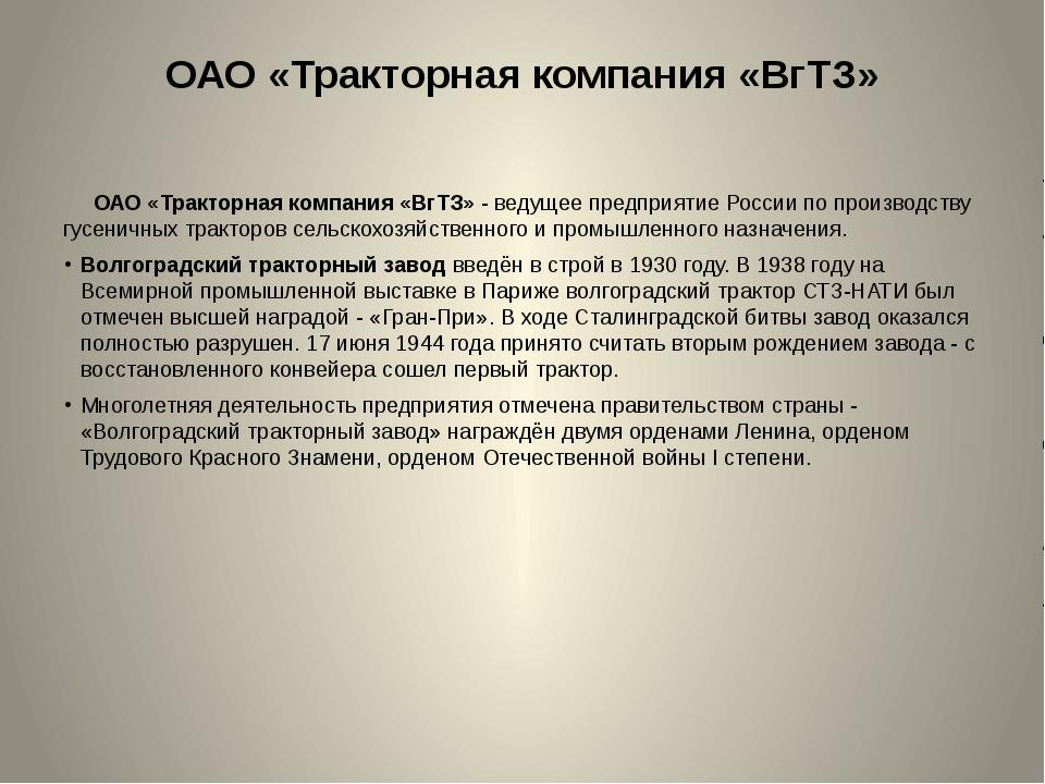 ОАО «Тракторная компания «ВгТЗ» ОАО «Тракторная компания «ВгТЗ» - ведущее пре...