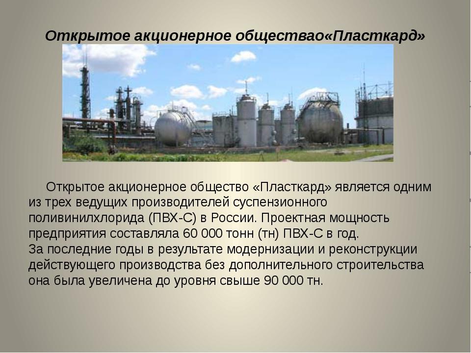 Открытое акционерное обществао«Пласткард» Открытое акционерное общество «Плас...
