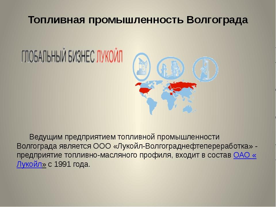 Топливная промышленность Волгограда Ведущим предприятием топливной промышленн...
