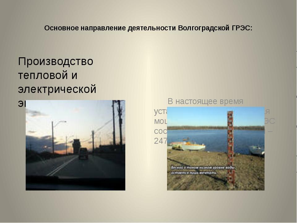 Основное направление деятельности Волгоградской ГРЭС: Производство тепловой...
