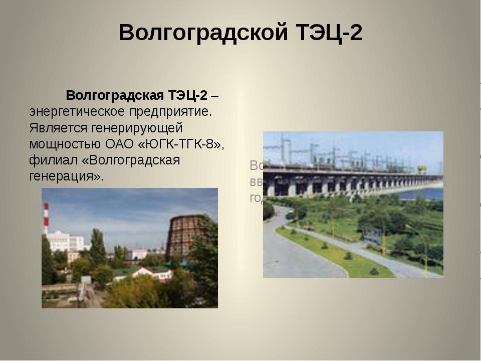 Волгоградской ТЭЦ-2 Волгоградская ТЭЦ-2 – энергетическое предприятие. Являетс...