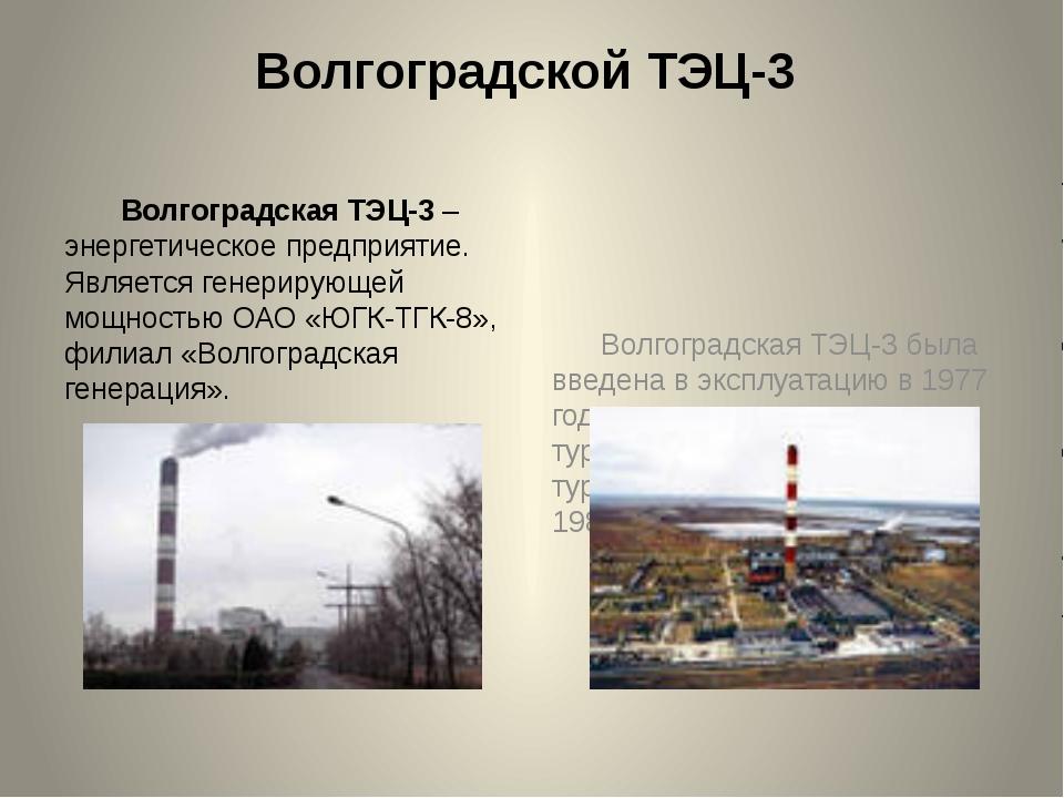 Волгоградской ТЭЦ-3 Волгоградская ТЭЦ-3 – энергетическое предприятие. Являетс...