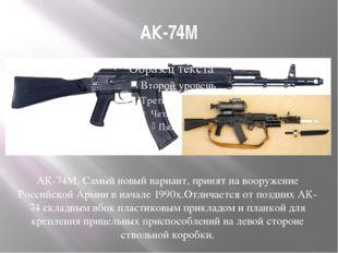 АК-74М АК-74М. Самый новый вариант, принят на вооружение Российской Армии в н