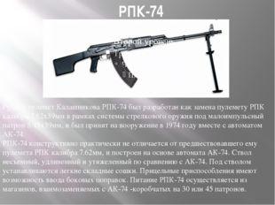 РПК-74 Ручной пулемет Калашникова РПК-74 был разработан как замена пулемету Р