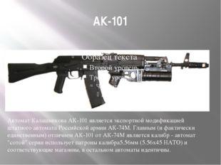АК-101 Автомат Калашникова АК-101 является экспортной модификацией штатного а