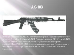 АК-103 Автомат Калашникова АК-103 является экспортной модификацией штатного а