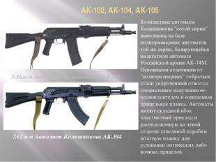 AK-102, AK-104, AK-105 5.56мм Автомат Калашникова AK-102 7.62мм Автомат Кала