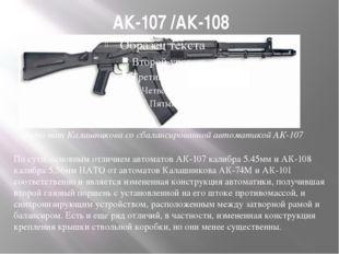 АК-107 /АК-108 По сути, основным отличием автоматов АК-107 калибра 5.45мм и А