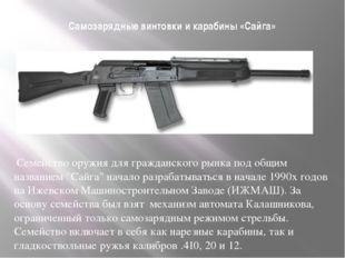 Самозарядные винтовки и карабины «Сайга» Семейство оружия для гражданского ры