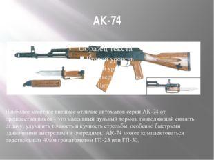 АК-74 Наиболее заметное внешнее отличие автоматов серии АК-74 от предшественн