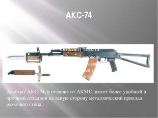 АКС-74 Автомат АКС-74, в отличие от АКМС, имеет более удобный и прочный склад