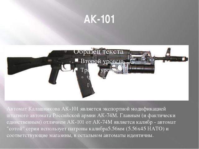 АК-101 Автомат Калашникова АК-101 является экспортной модификацией штатного а...