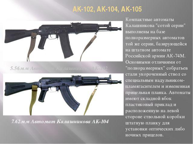 AK-102, AK-104, AK-105 5.56мм Автомат Калашникова AK-102 7.62мм Автомат Кала...