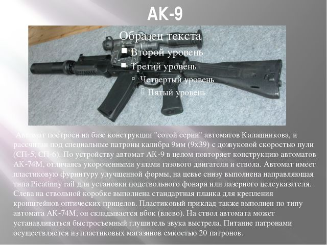 """АК-9 Автомат построен на базе конструкции """"сотой серии"""" автоматов Калашникова..."""