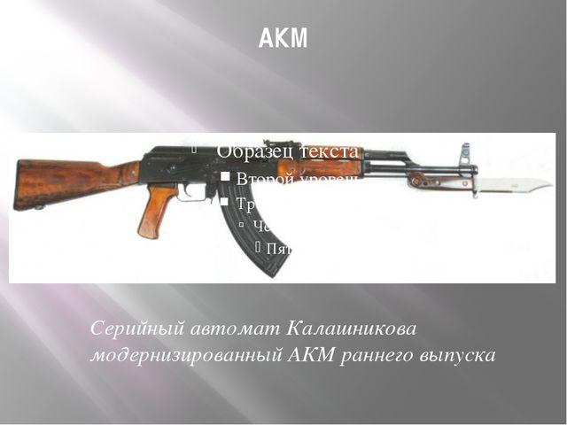 АКМ Серийный автомат Калашникова модернизированный АКМ раннего выпуска