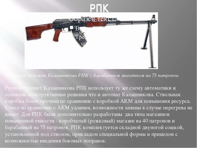РПК Ручной пулемет Калашникова РПК с барабанным магазином на 75 патронов. Руч...