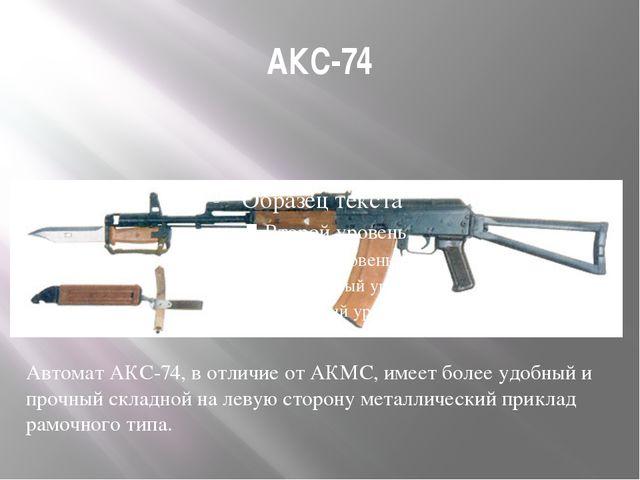 АКС-74 Автомат АКС-74, в отличие от АКМС, имеет более удобный и прочный склад...